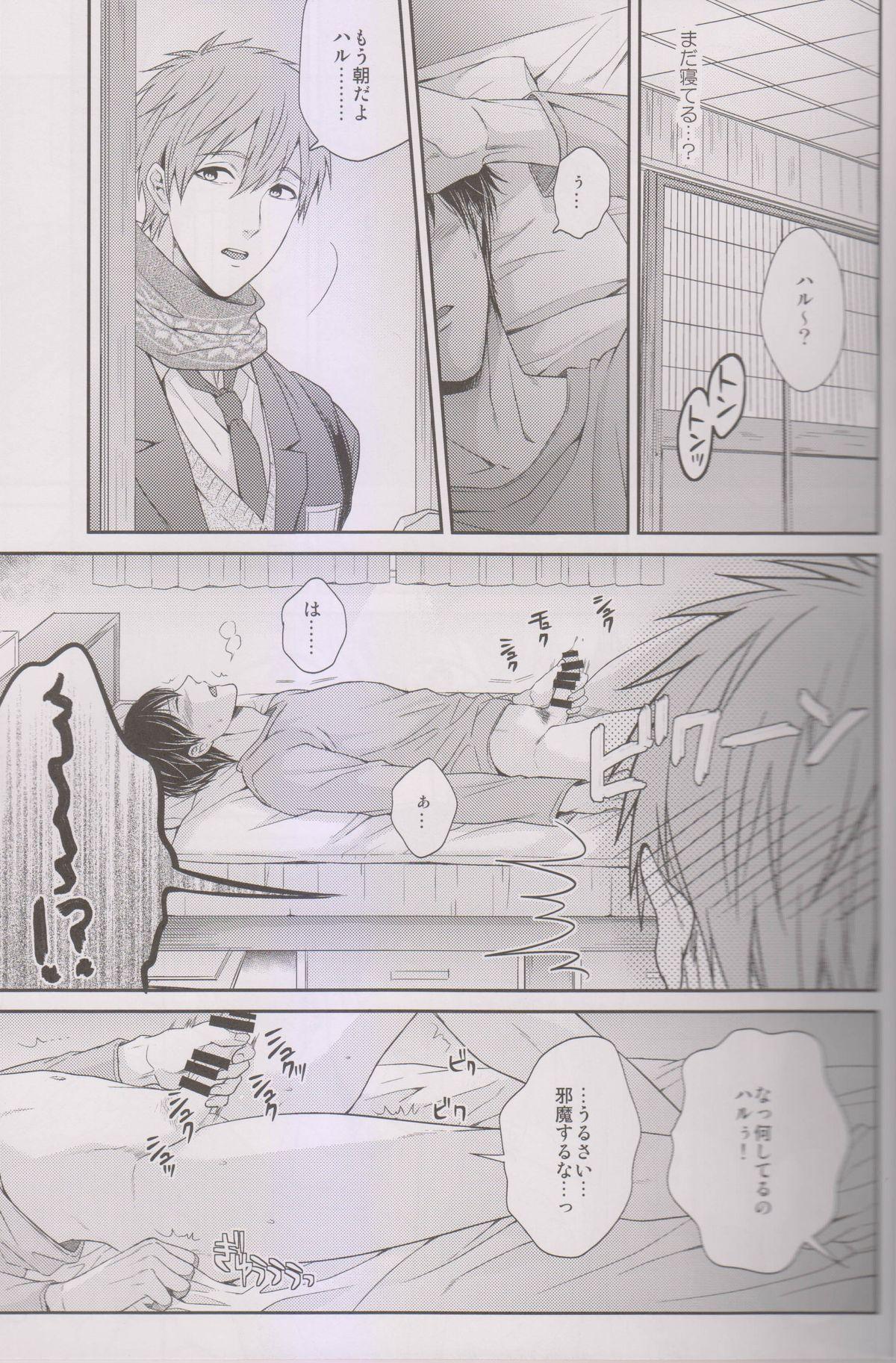 Haru-chan wa Hoshigari Yokubari 9