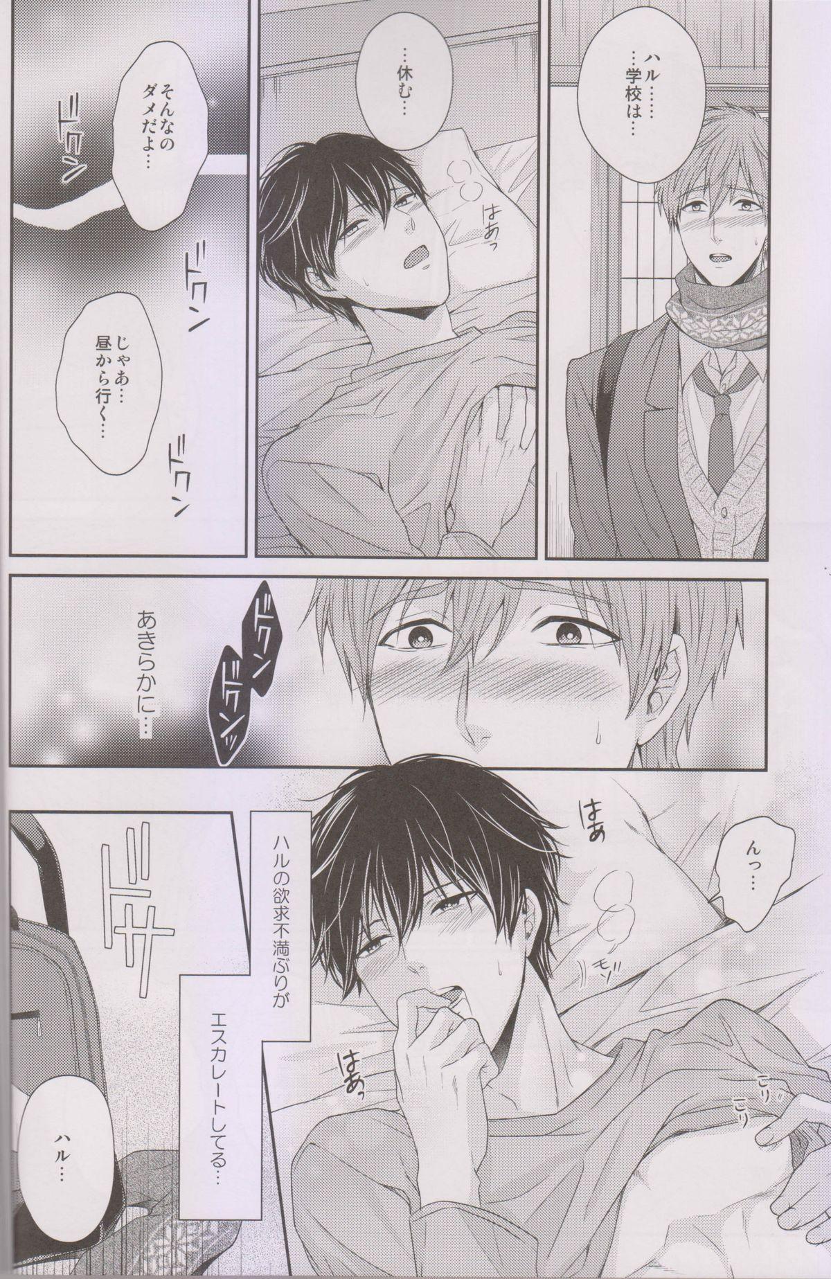 Haru-chan wa Hoshigari Yokubari 10