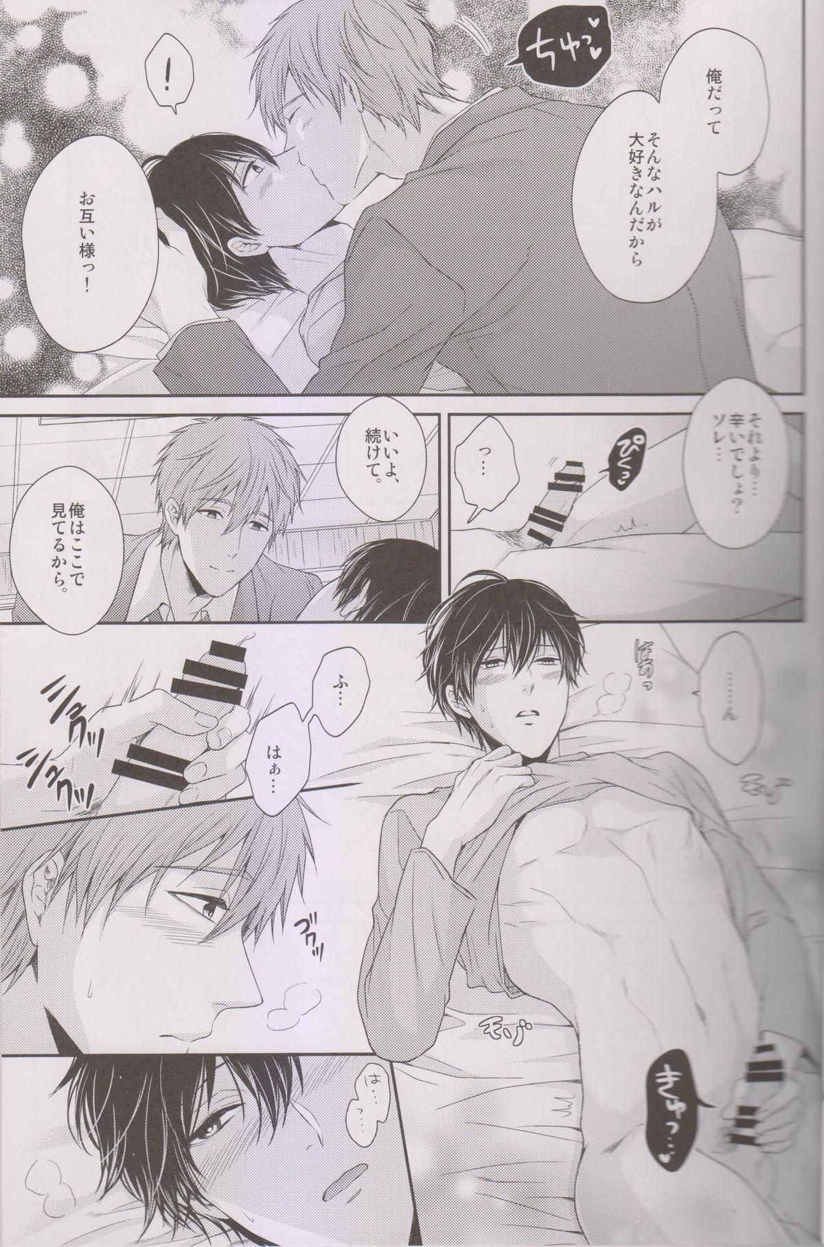 Haru-chan wa Hoshigari Yokubari 13