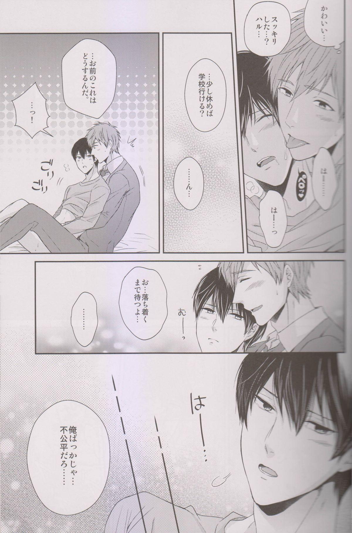 Haru-chan wa Hoshigari Yokubari 17