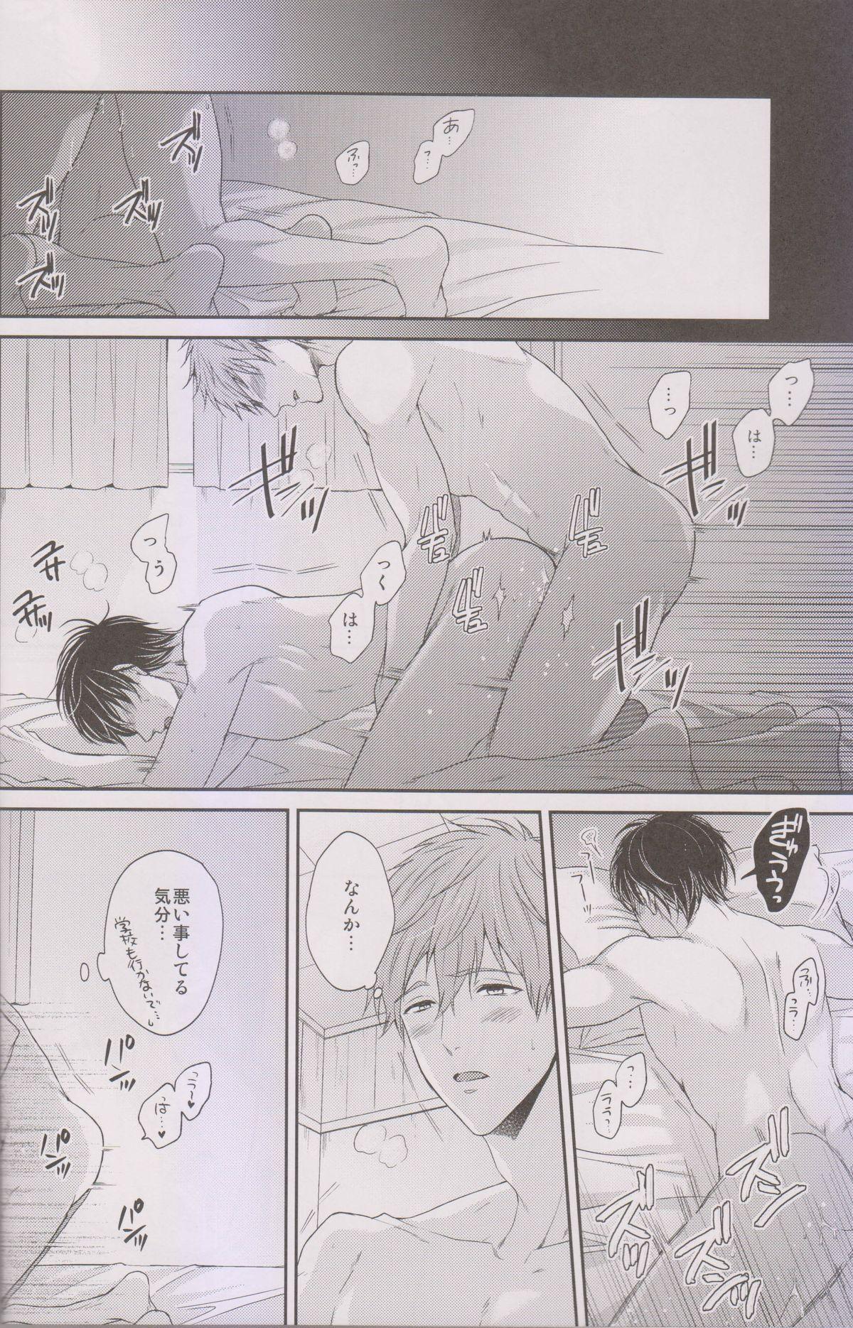 Haru-chan wa Hoshigari Yokubari 18
