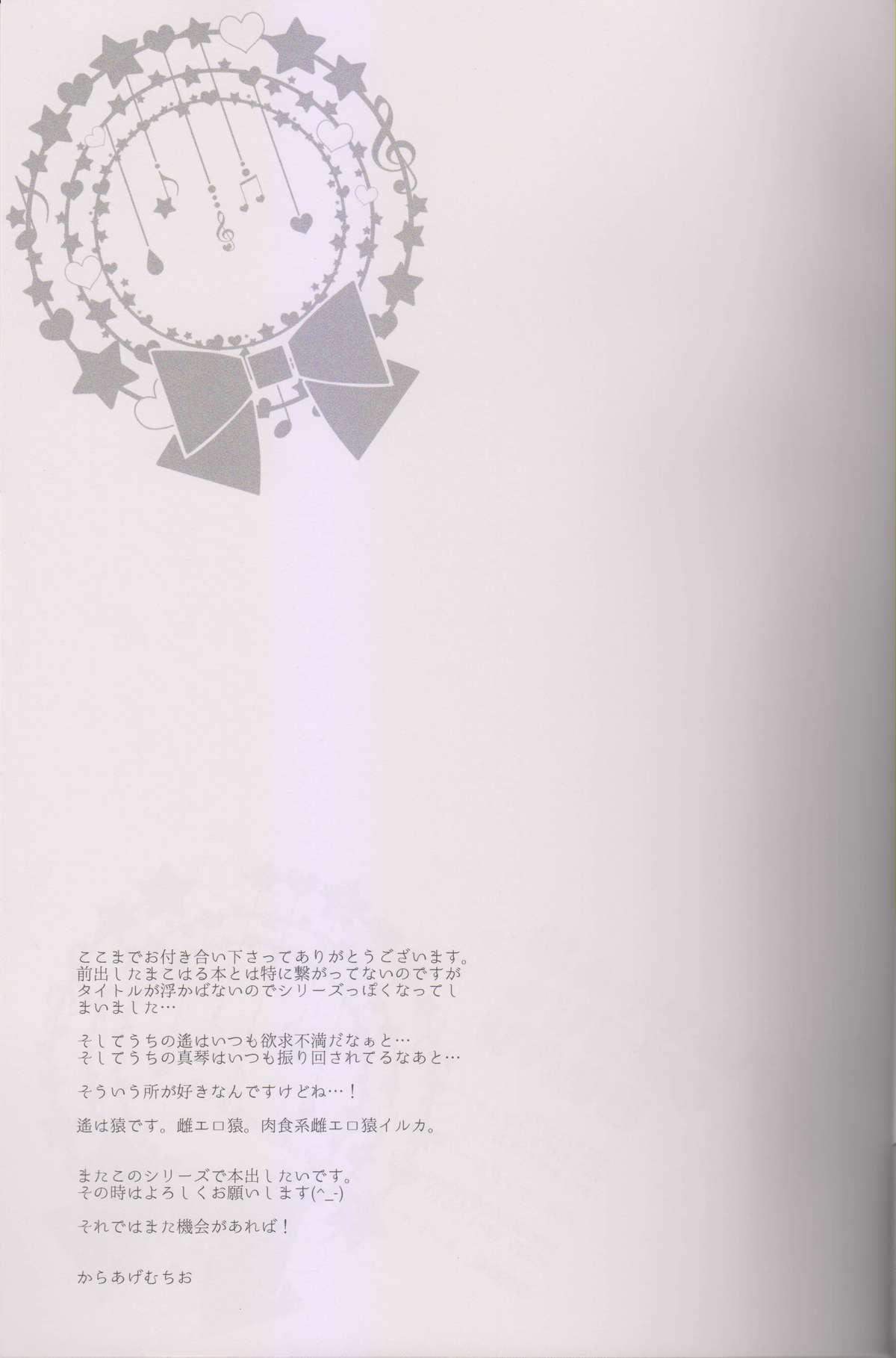 Haru-chan wa Hoshigari Yokubari 27