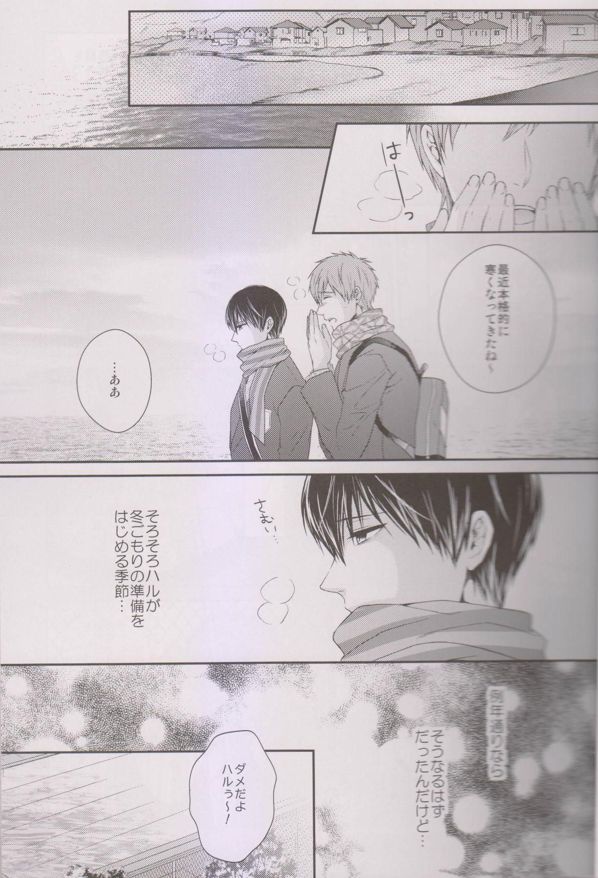 Haru-chan wa Hoshigari Yokubari 3