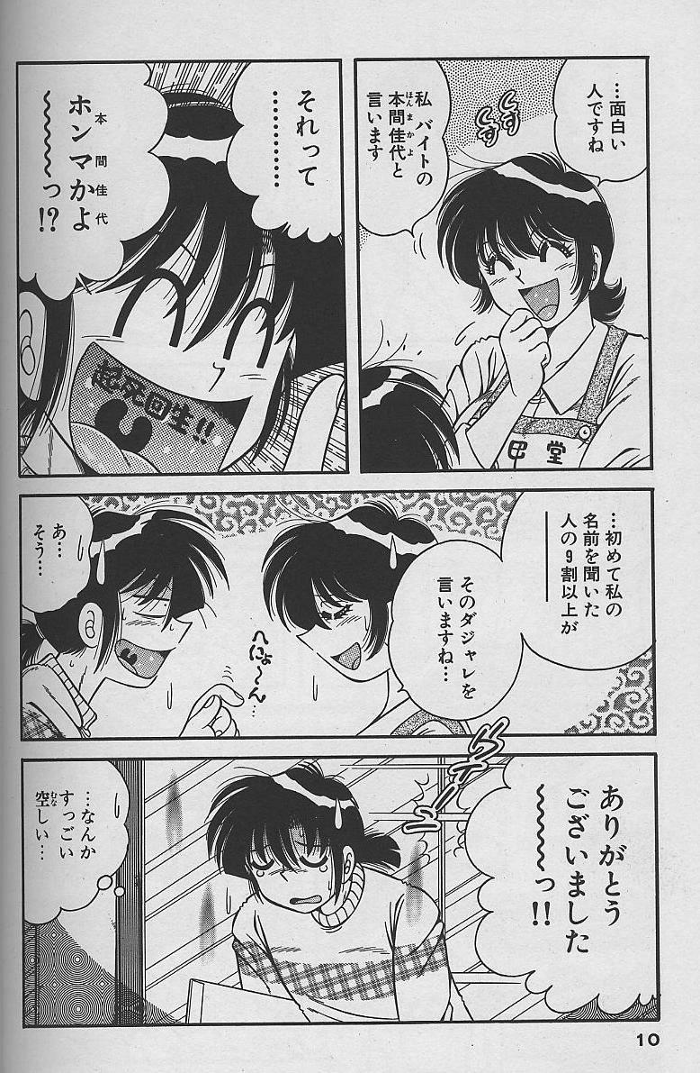 Asaichi de Yoroshiku! 4 9