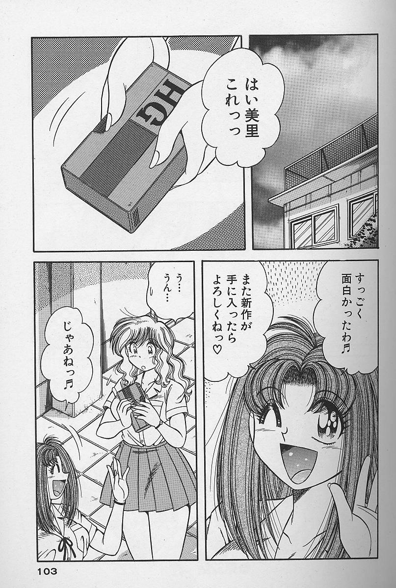 Asaichi de Yoroshiku! 4 100