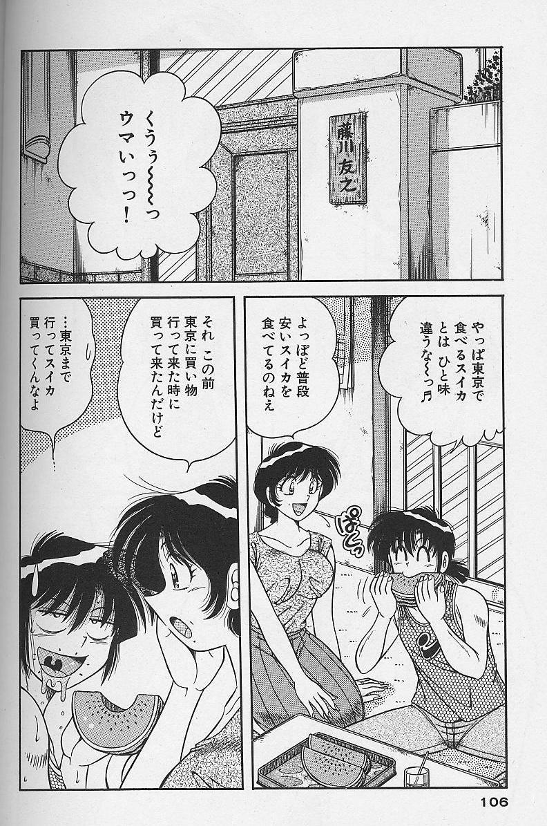 Asaichi de Yoroshiku! 4 103
