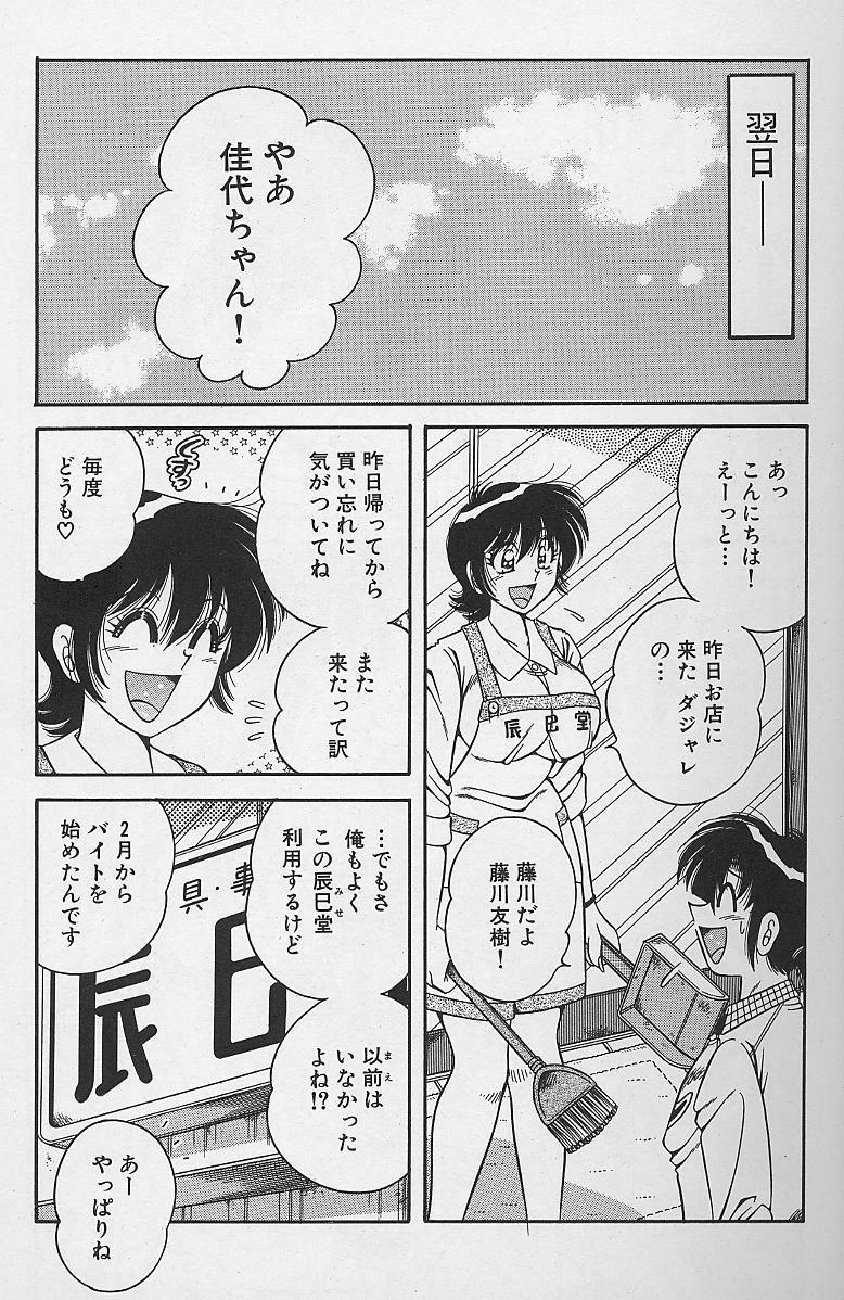 Asaichi de Yoroshiku! 4 10