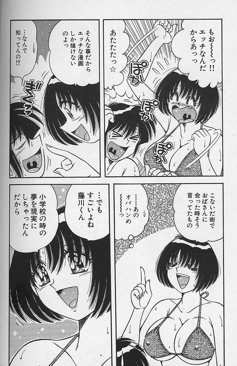 Asaichi de Yoroshiku! 4 109