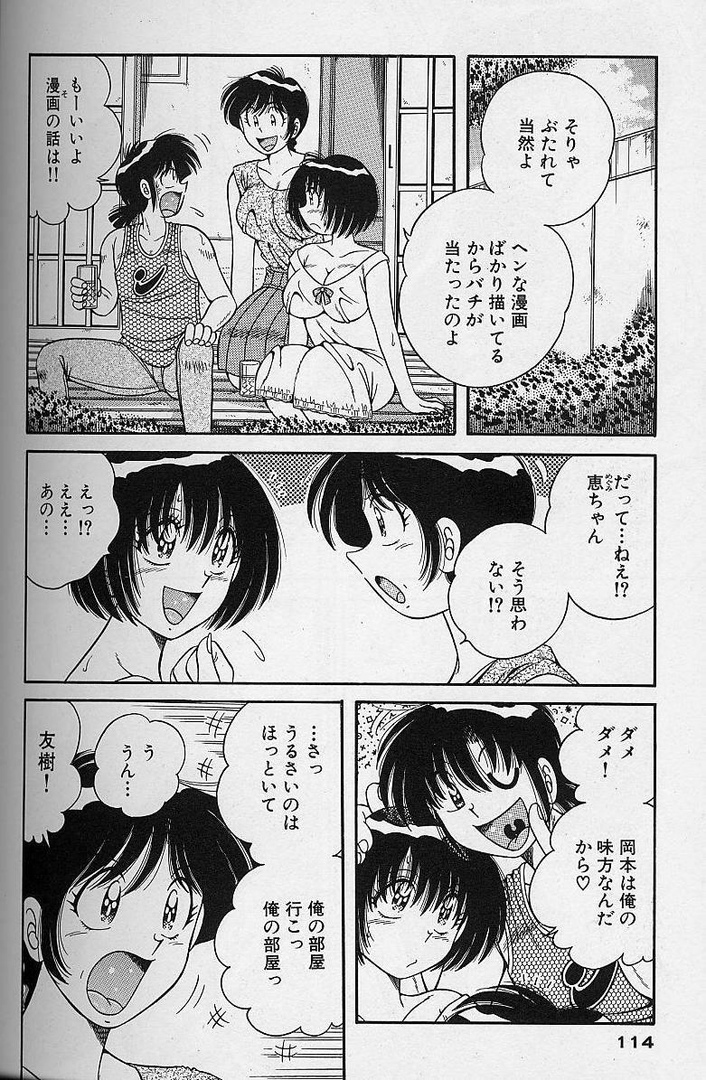 Asaichi de Yoroshiku! 4 111