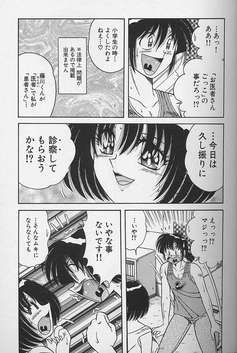 Asaichi de Yoroshiku! 4 114