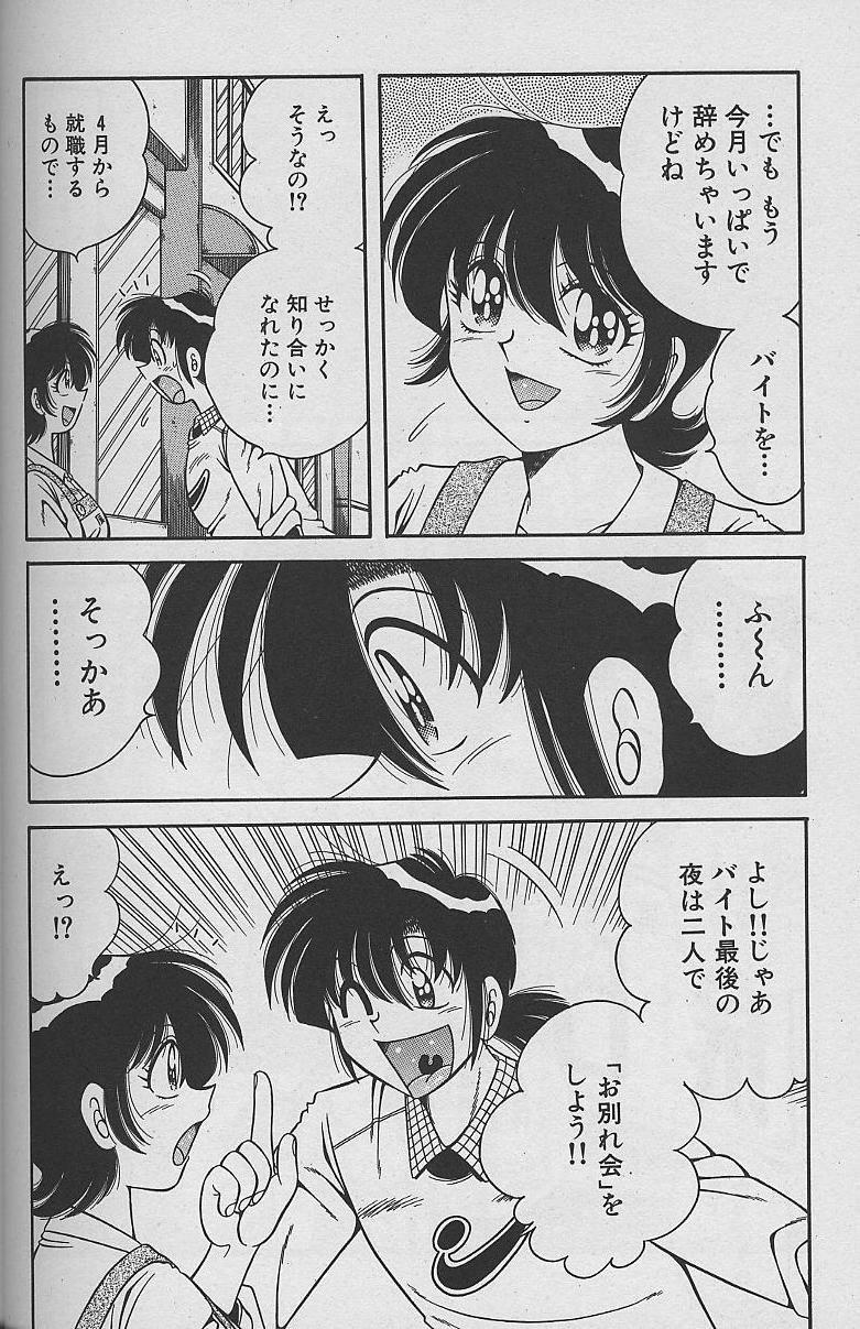 Asaichi de Yoroshiku! 4 11