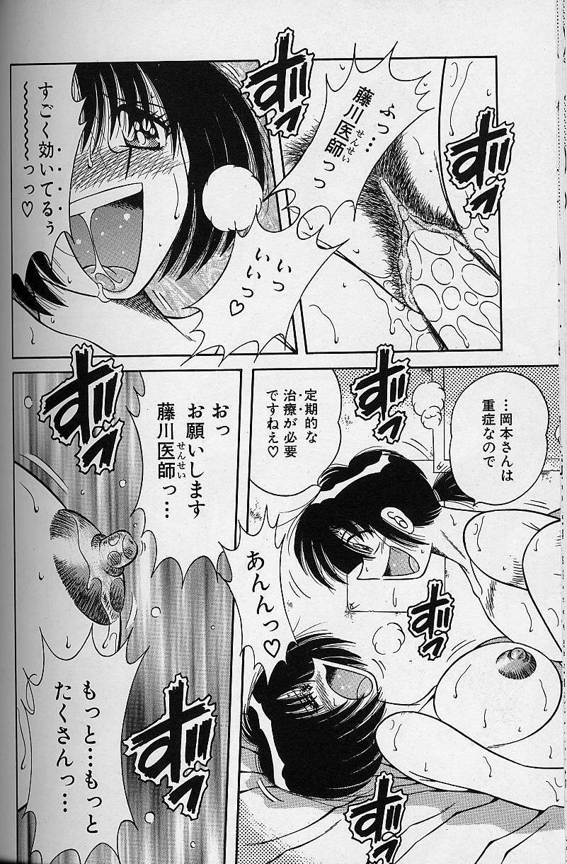 Asaichi de Yoroshiku! 4 119