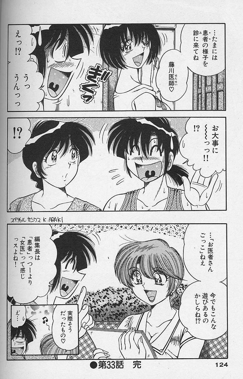 Asaichi de Yoroshiku! 4 121