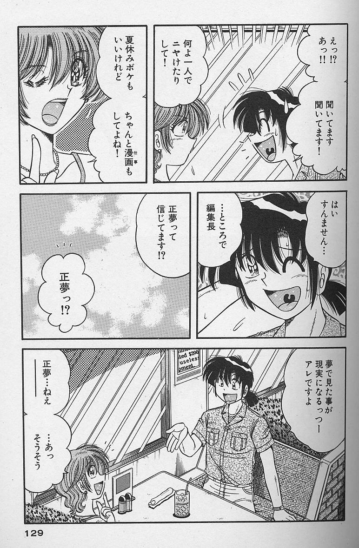 Asaichi de Yoroshiku! 4 126