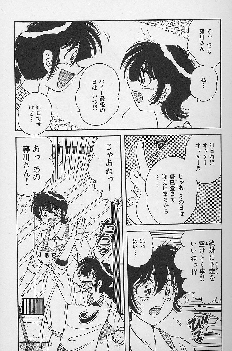 Asaichi de Yoroshiku! 4 12