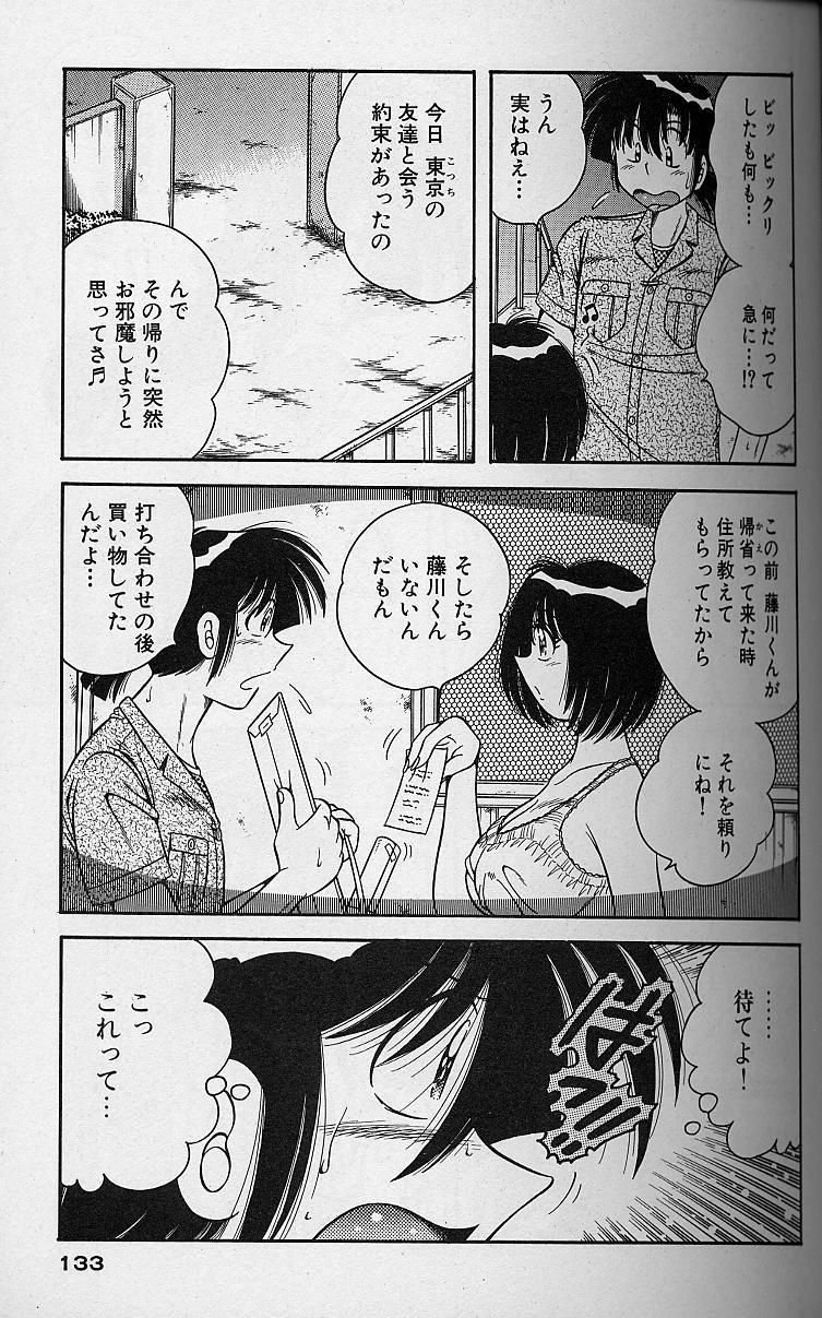 Asaichi de Yoroshiku! 4 130