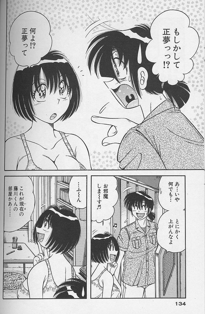 Asaichi de Yoroshiku! 4 131