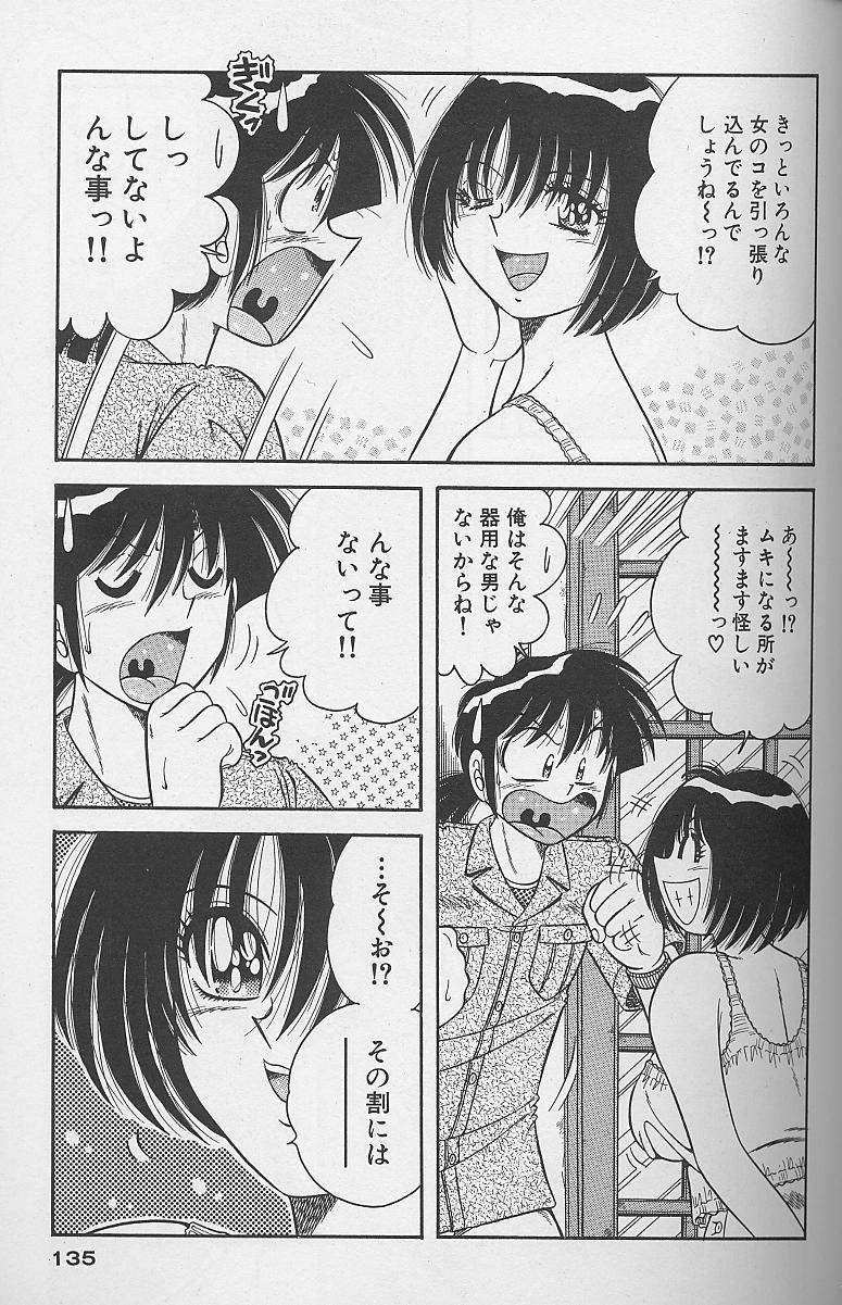 Asaichi de Yoroshiku! 4 132