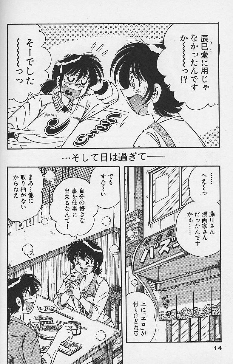 Asaichi de Yoroshiku! 4 13