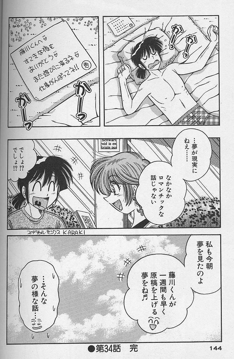 Asaichi de Yoroshiku! 4 140