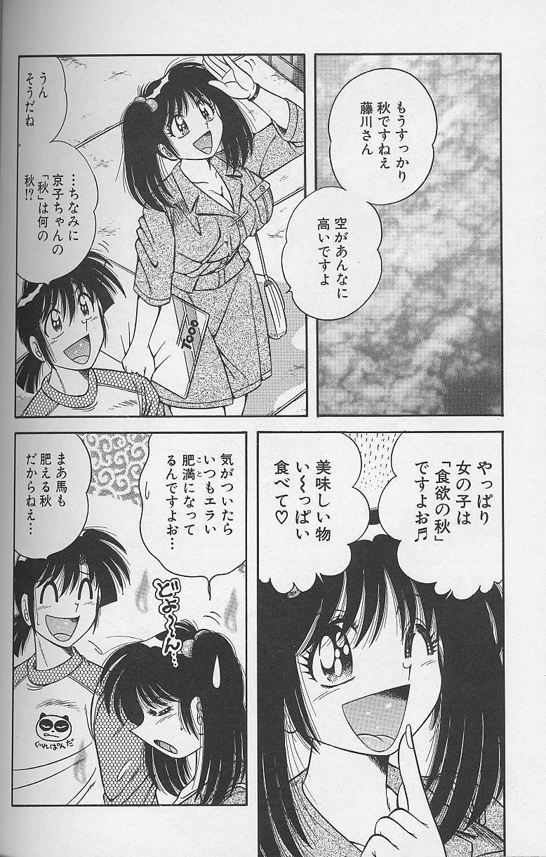 Asaichi de Yoroshiku! 4 142