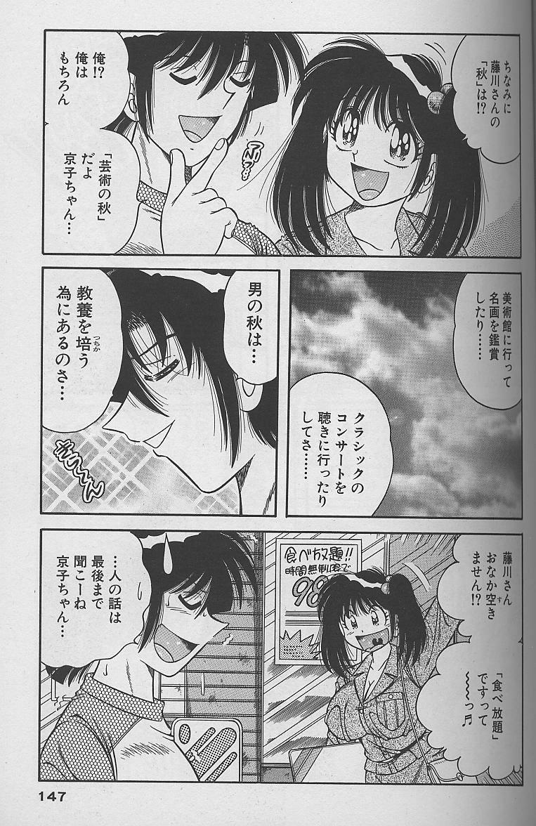 Asaichi de Yoroshiku! 4 143