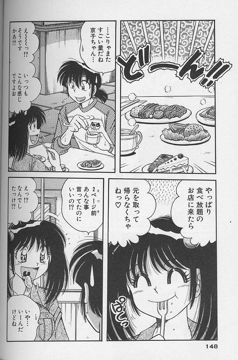Asaichi de Yoroshiku! 4 144