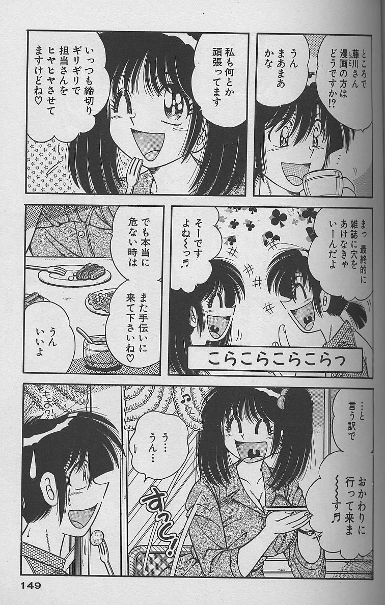 Asaichi de Yoroshiku! 4 145