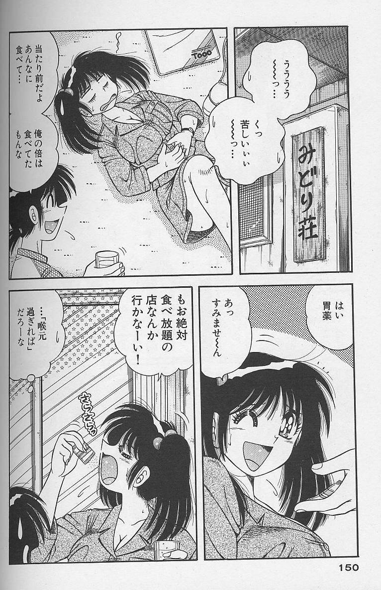 Asaichi de Yoroshiku! 4 146