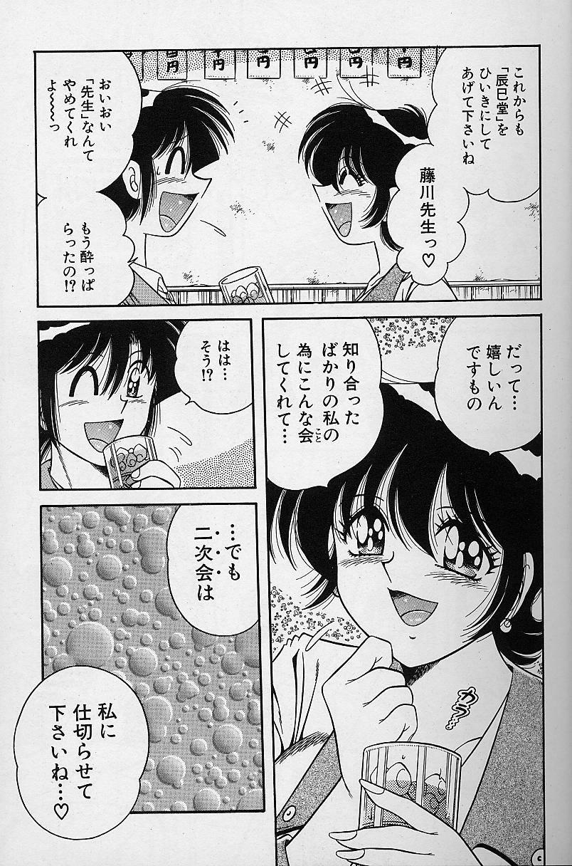 Asaichi de Yoroshiku! 4 14