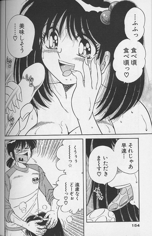 Asaichi de Yoroshiku! 4 150