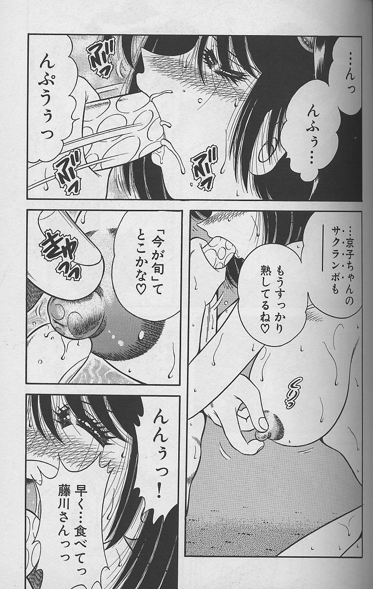 Asaichi de Yoroshiku! 4 151
