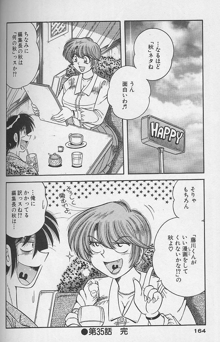 Asaichi de Yoroshiku! 4 160