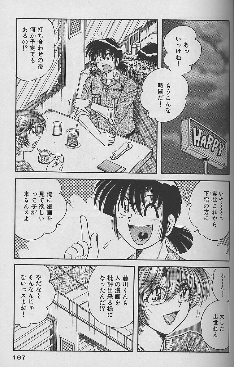 Asaichi de Yoroshiku! 4 163