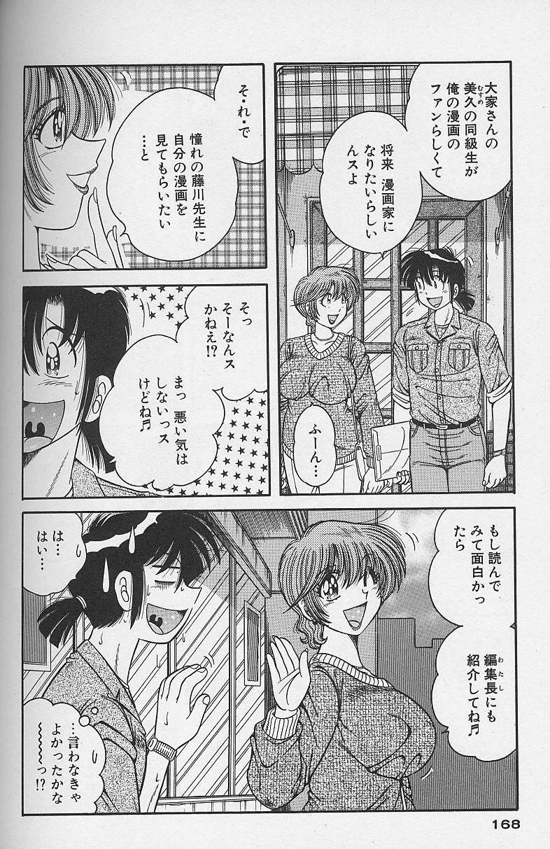 Asaichi de Yoroshiku! 4 164