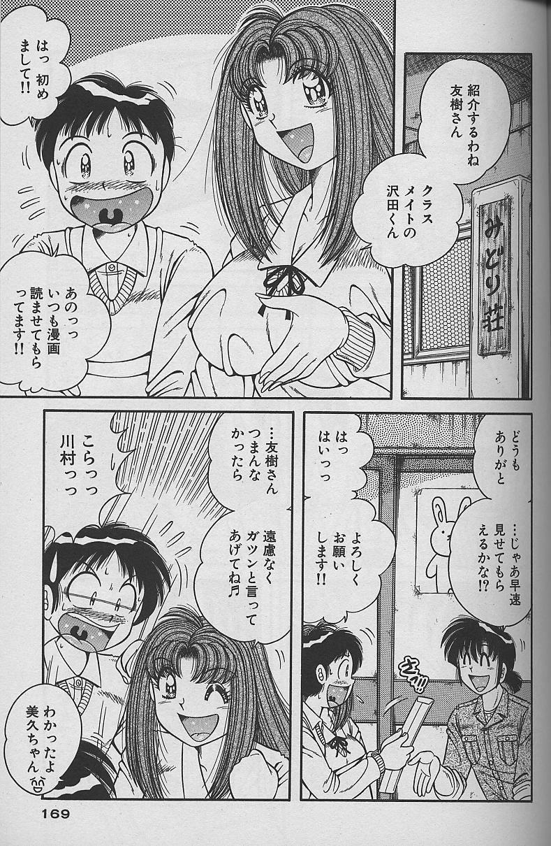 Asaichi de Yoroshiku! 4 165
