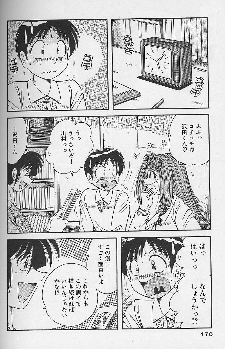 Asaichi de Yoroshiku! 4 166