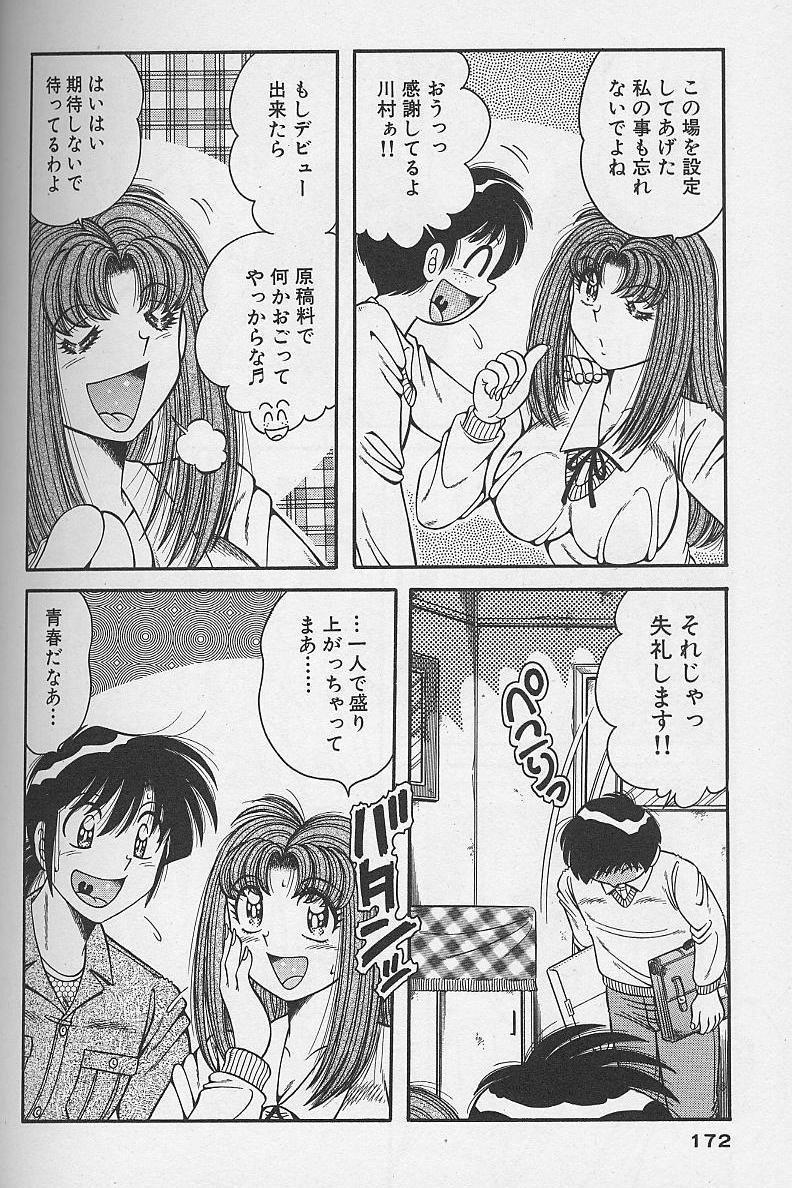 Asaichi de Yoroshiku! 4 168