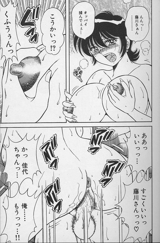Asaichi de Yoroshiku! 4 16