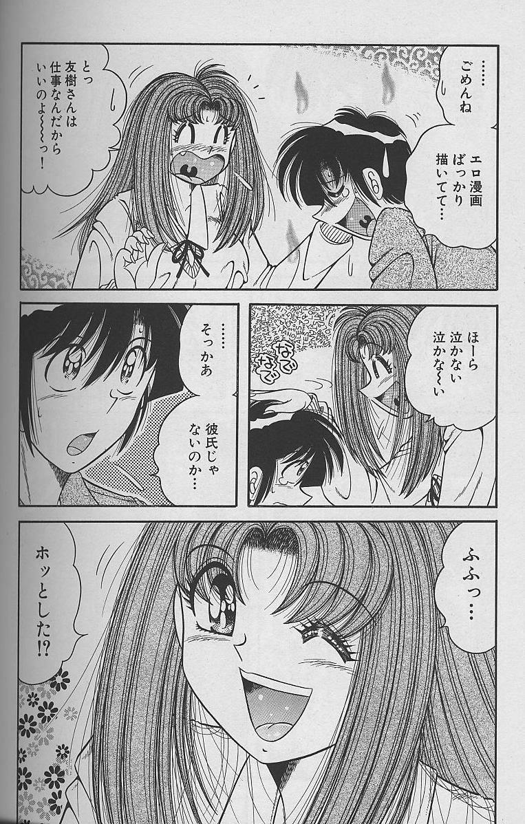 Asaichi de Yoroshiku! 4 170