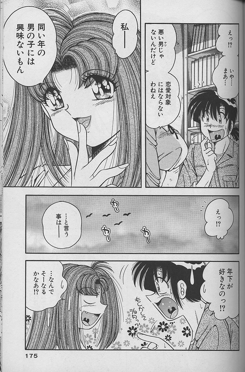 Asaichi de Yoroshiku! 4 171