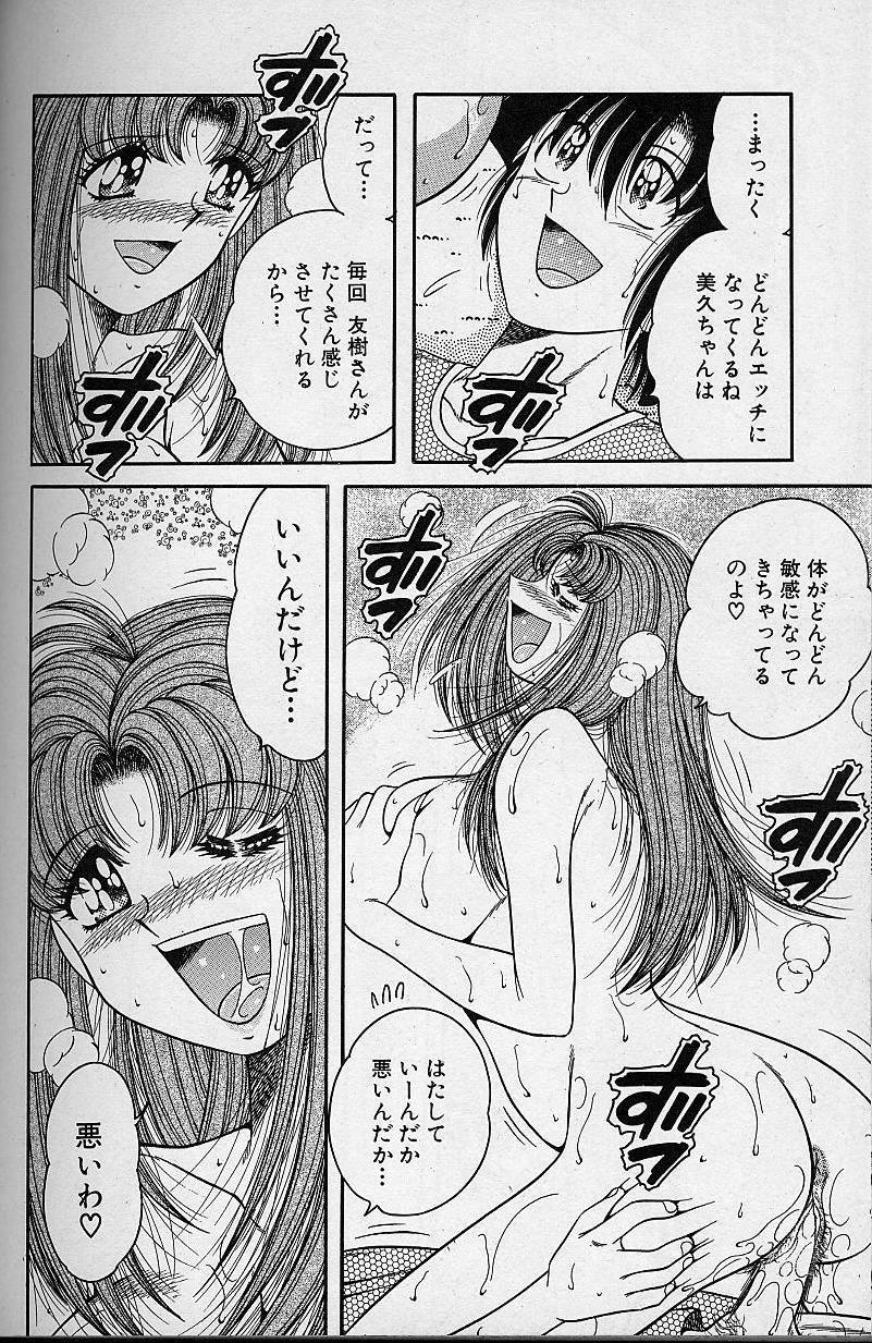 Asaichi de Yoroshiku! 4 178