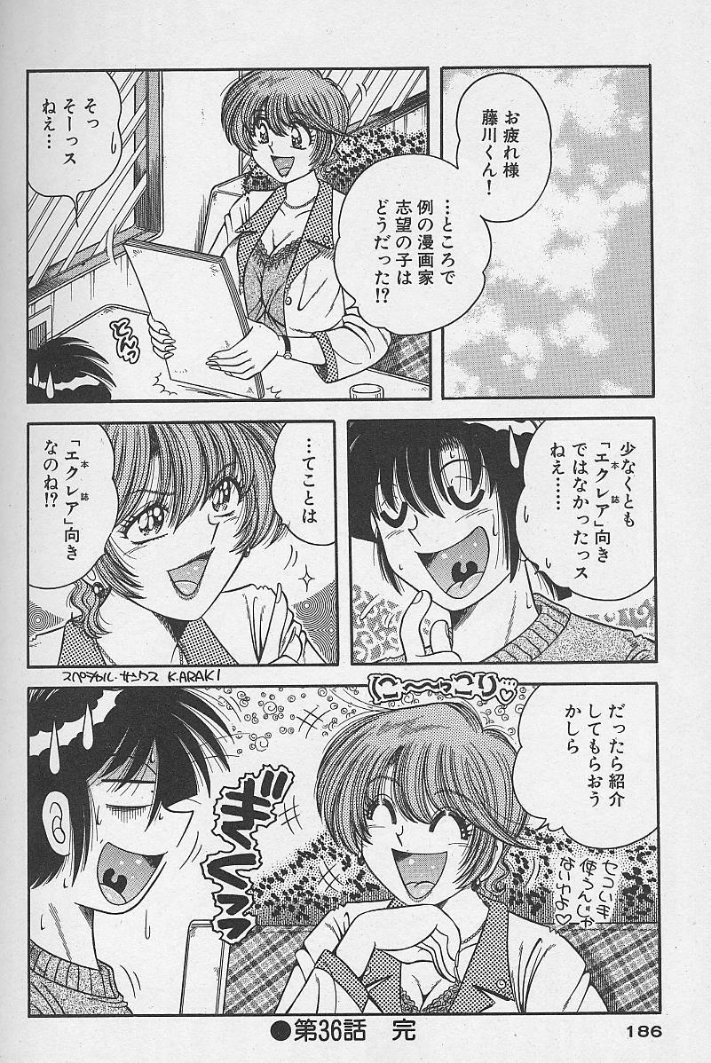 Asaichi de Yoroshiku! 4 181