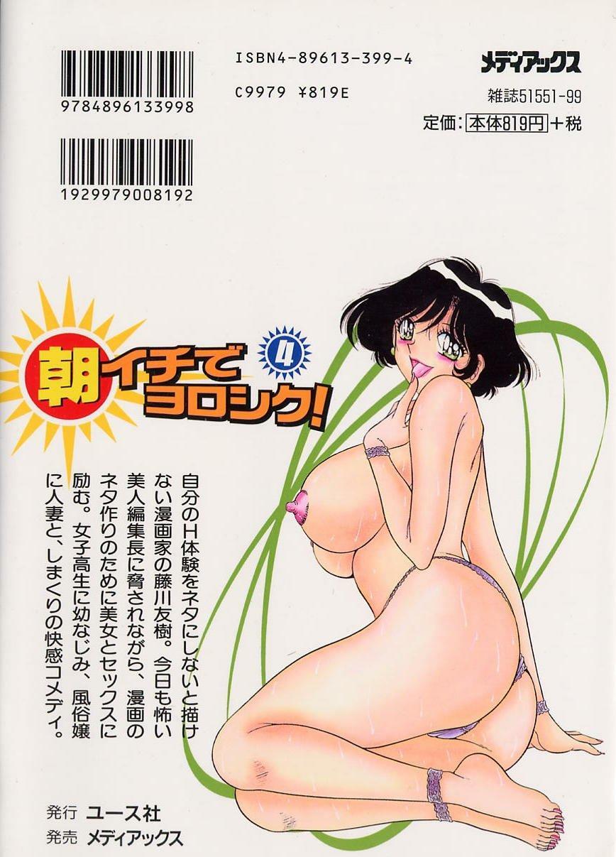 Asaichi de Yoroshiku! 4 1
