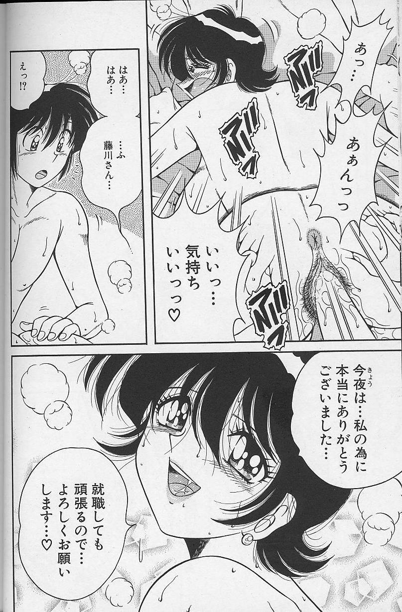 Asaichi de Yoroshiku! 4 21