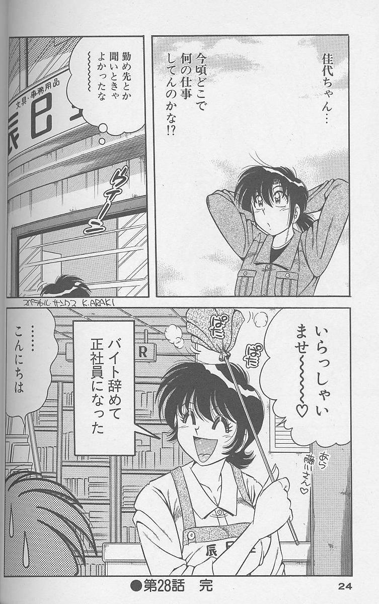 Asaichi de Yoroshiku! 4 23