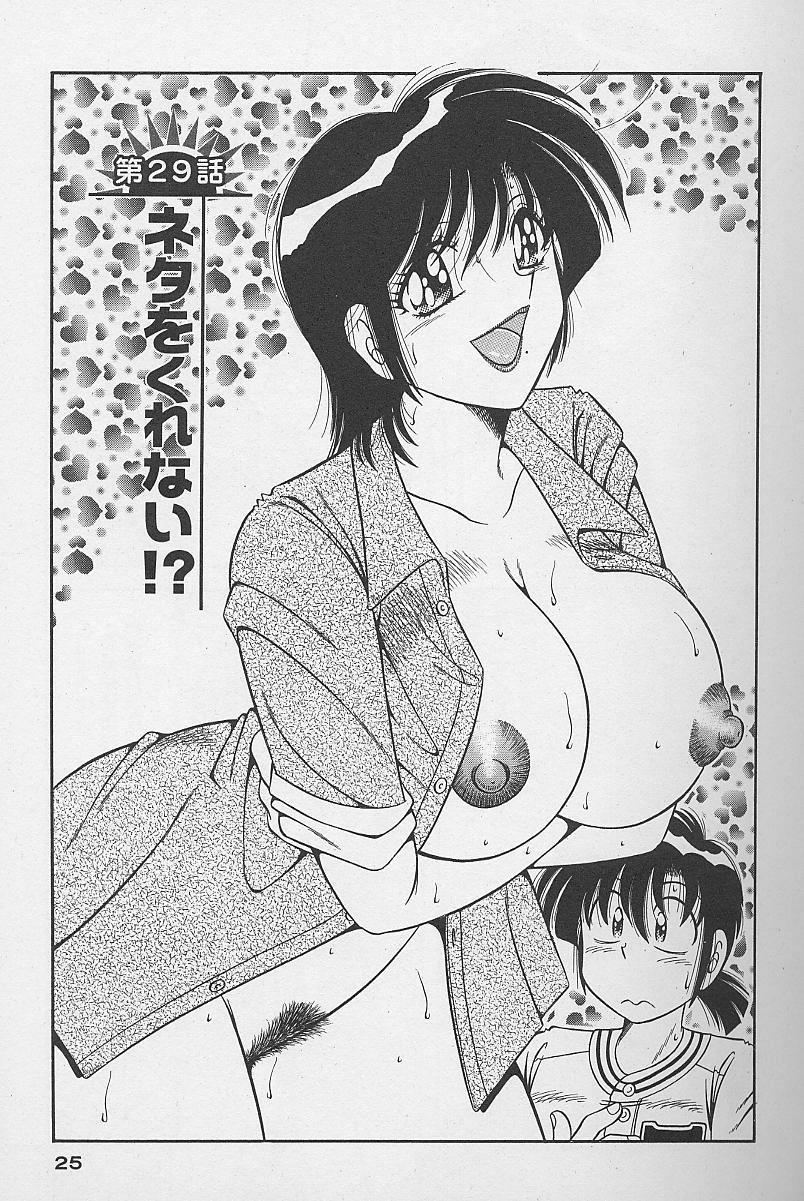 Asaichi de Yoroshiku! 4 24