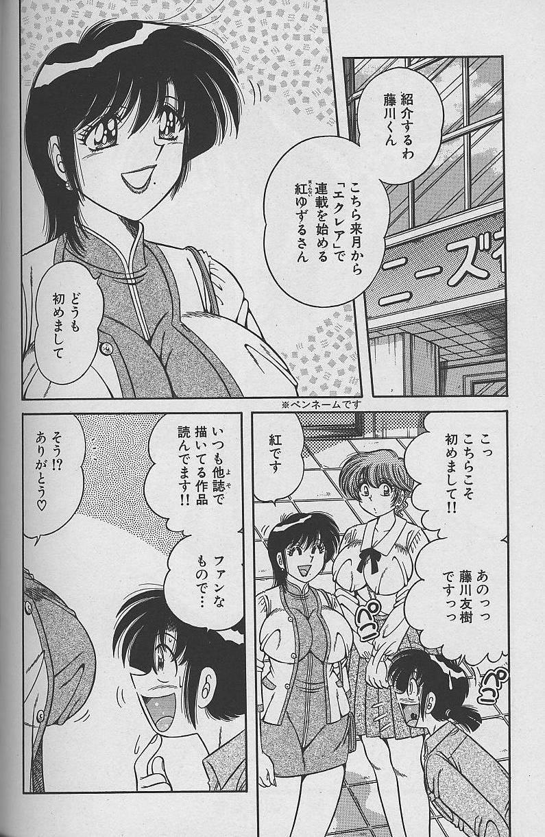 Asaichi de Yoroshiku! 4 25
