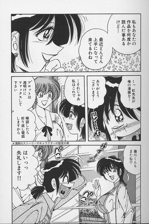 Asaichi de Yoroshiku! 4 26