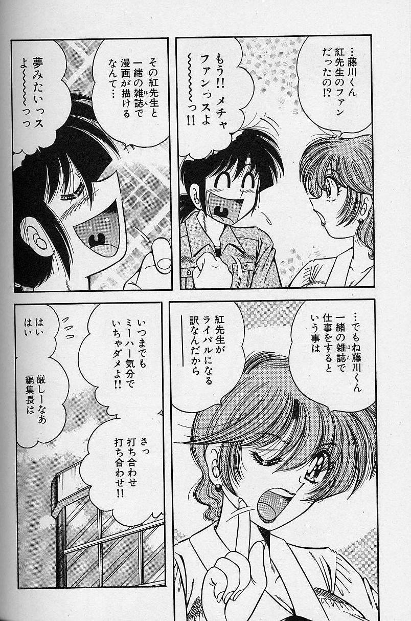 Asaichi de Yoroshiku! 4 27